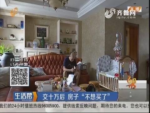 """潍坊:交十万后 房子""""不想买了"""""""