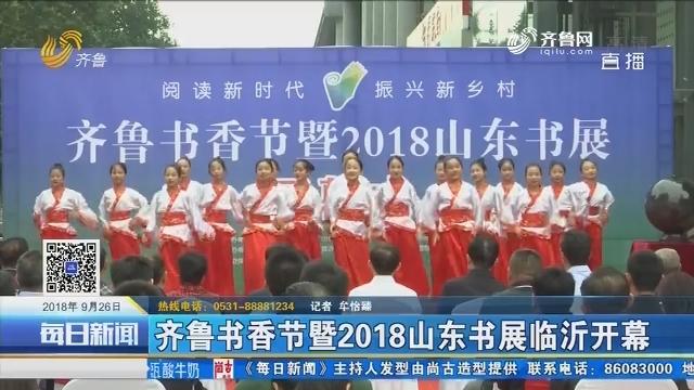齐鲁书香节暨2018山东书展临沂开幕
