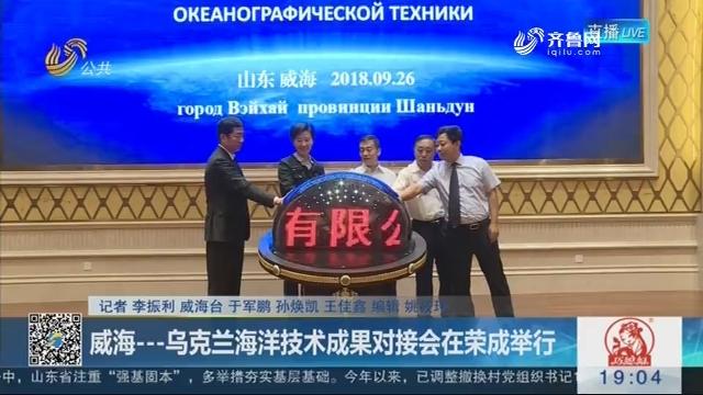 威海——乌克兰海洋技术成果对接会在荣成举行