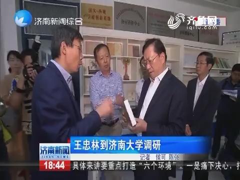 王忠林到济南大学调研