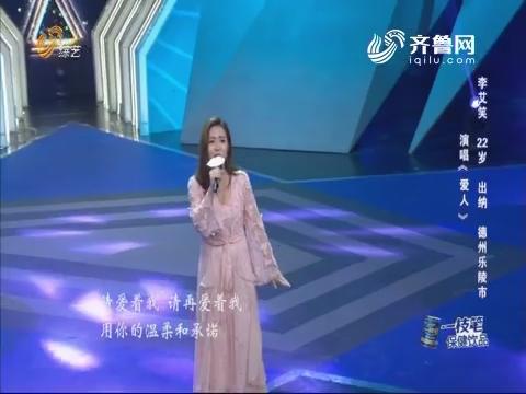 20180926《我是大明星》:五年终圆梦 选手讲述追梦历程