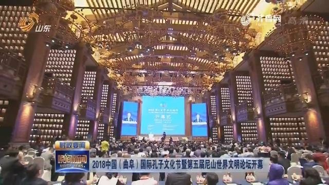 2018中国(曲阜)国际孔子文化节暨第五届尼山世界文明论坛开幕