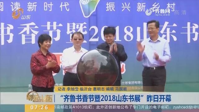 """""""齐鲁书香节暨2018山东书展""""9月26日开幕"""