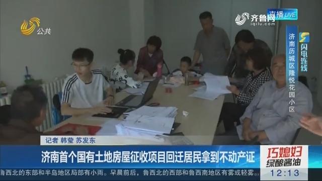 【闪电连线】济南首个国有土地房屋征收项目回迁居民拿到不动产证