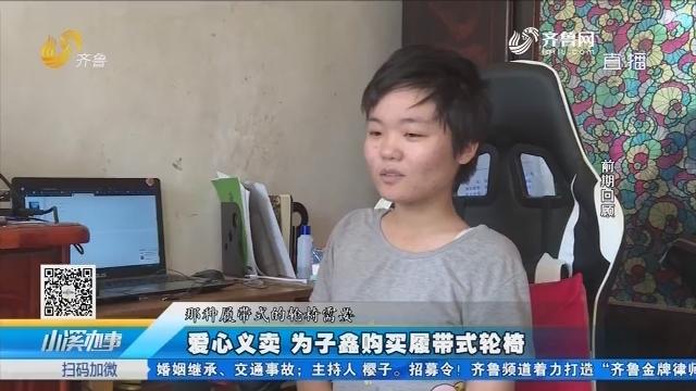 淄博:爱心义卖 为子鑫购买履带式轮椅