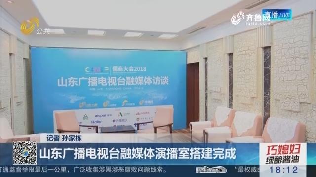 【儒商大会2018明天开幕】山东广播电视台融媒体演播室搭建完成