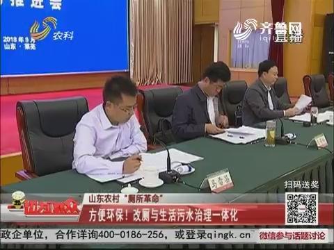 """【山东农村""""厕所革命""""】方便环保!改厕与生活污水治理一体化"""