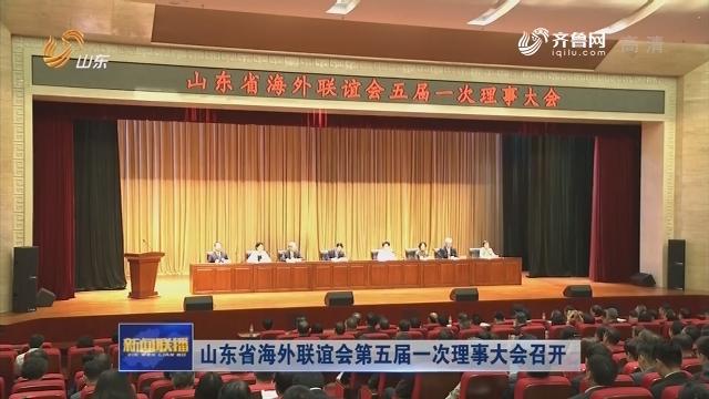 山东省海外联谊会第五届一次理事大会召开