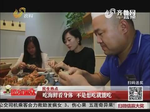 【民生热点】吃海鲜看身体 不是想吃就能吃