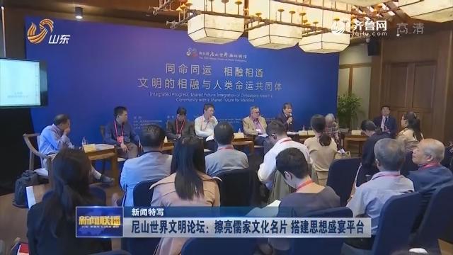 【新闻特写】尼山世界文明论坛:擦亮儒家文化名片 搭建思想盛宴平台