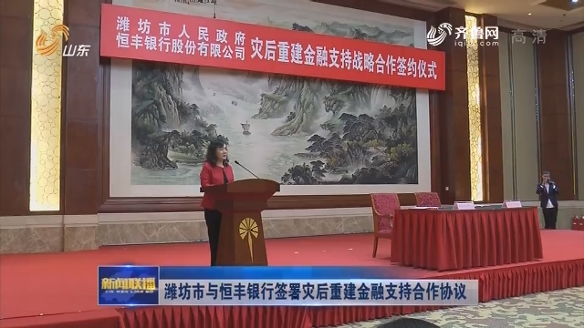潍坊市与恒丰银行签署灾后重建金融支持合作协议