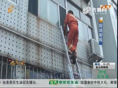 潍坊:紧急!9旬老人反锁家中