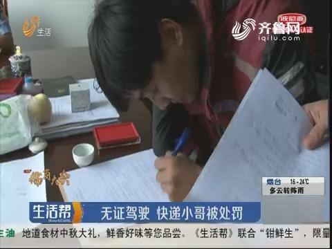 淄博:无证驾驶 快递小哥被处罚