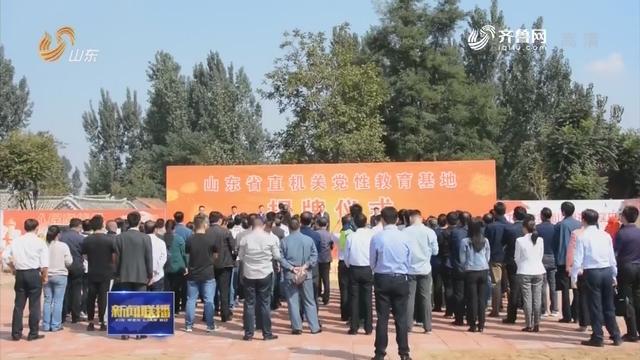 省直机关首个党性教育基地在莱芜揭牌