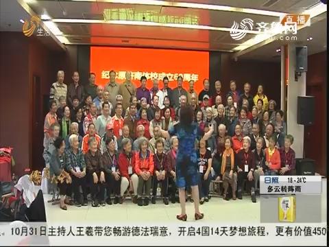 济南:横跨60年 相隔万里的聚首