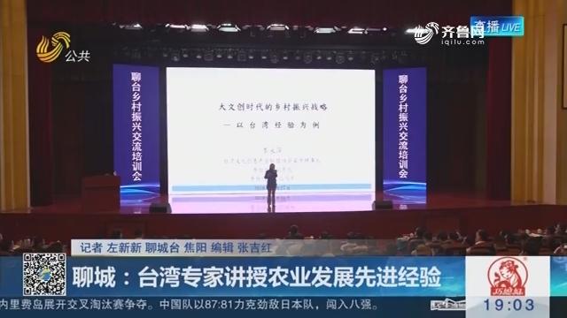 聊城:台湾专家讲授农业发展先进经验