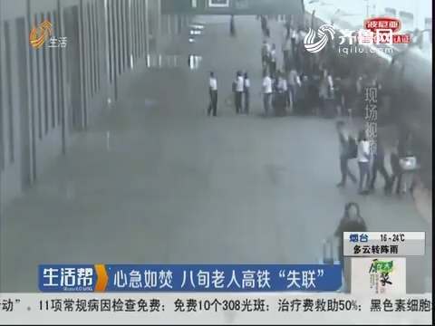 """枣庄:心急如焚 八旬老人高铁""""失联"""""""