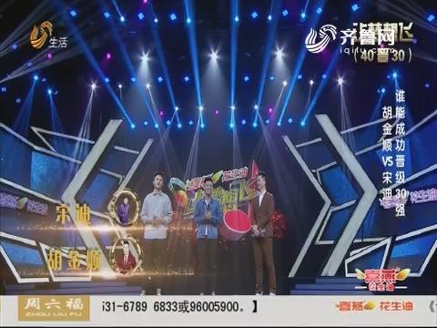 20180927《让梦想飞》:胡金顺VS宋迪 谁能成功晋级30强