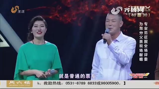 让梦想飞:威海姑娘唱歌有特点 父亲助力赢得好评
