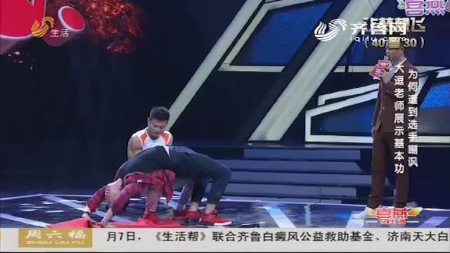 让梦想飞:滨州放牛郎秀绝活 大逗上台很受伤