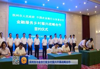 【齐鲁金融】滨州市与省农行就乡村振兴开展战略合作《齐鲁金融》20180926播出