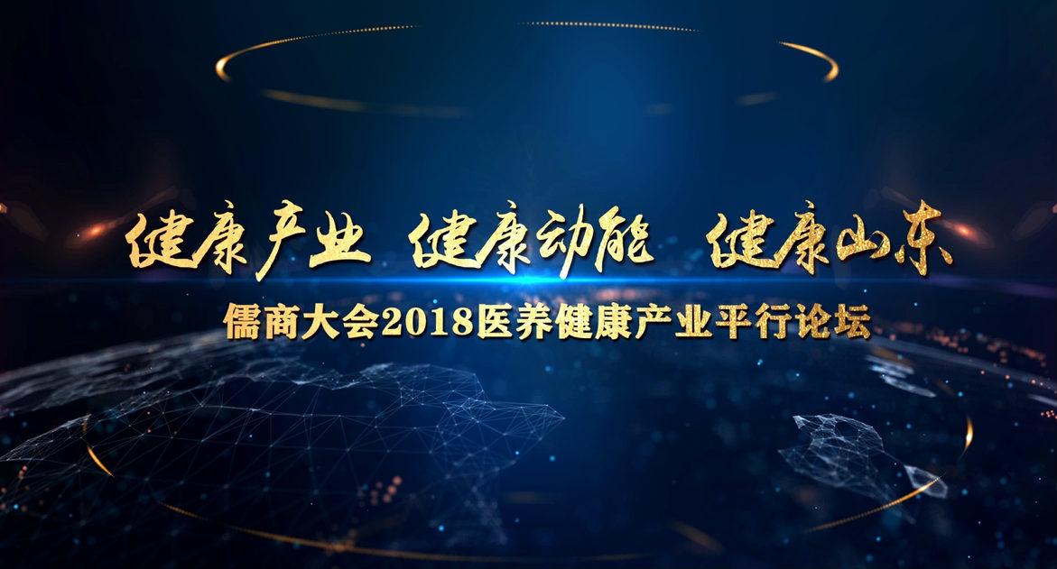 寄语儒商大会2018医养康健财产平行论坛