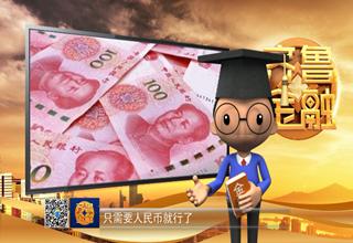 【齐鲁金融】金融小博士 - 【外汇】《齐鲁金融》20180926播出