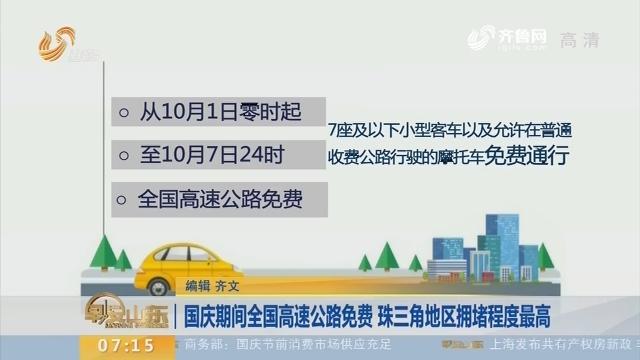 【闪电新闻排行榜】国庆期间全国高速公路免费 珠三角地区拥堵程度最高