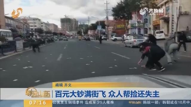 【闪电新闻排行榜】百元大钞满街飞 众人帮捡还失主
