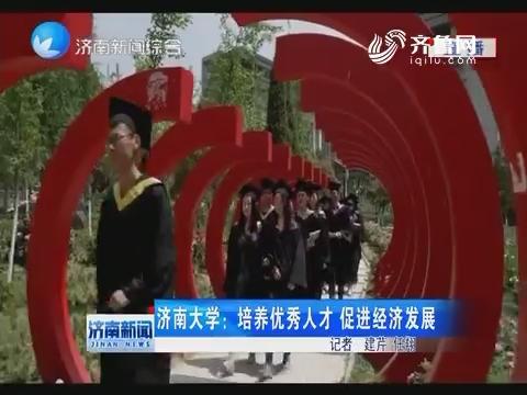 济南大学:培养优秀人才 促进经济发展