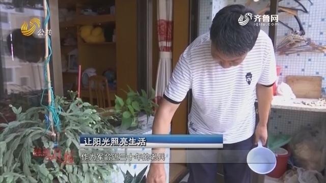 20180927《慈善真情》:让阳光照亮生活