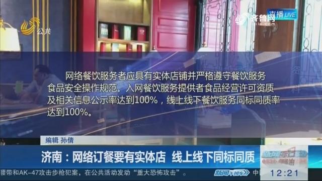 济南:网络订餐要有实体店 线上线下同标同质