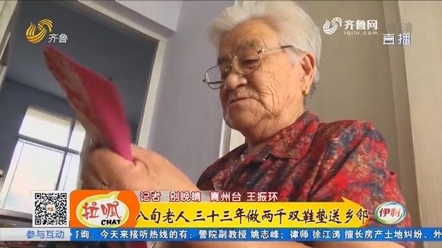 青州:八旬老人三十三年做两千双鞋垫送乡邻