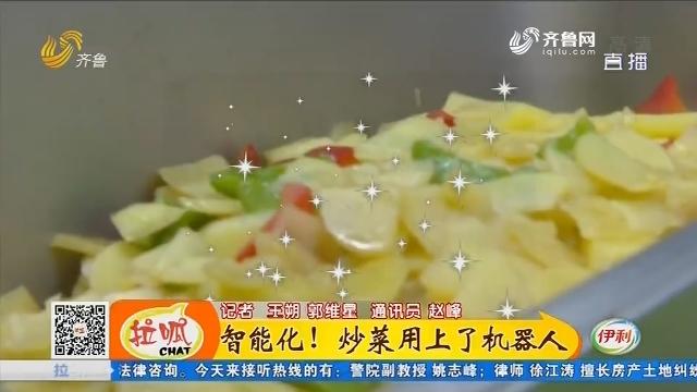 宁阳:智能化!炒菜用上了机器人