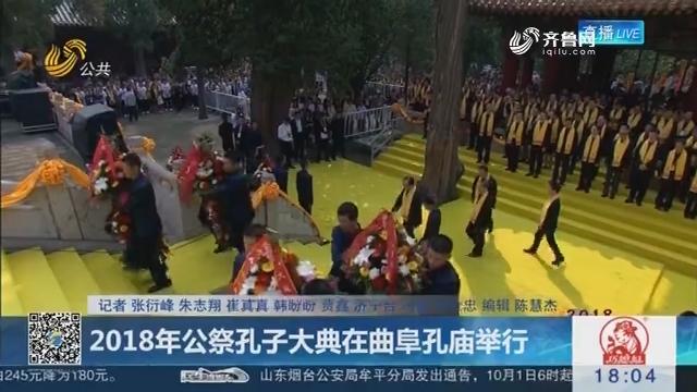 2018年公祭孔子大典在曲阜孔庙举行