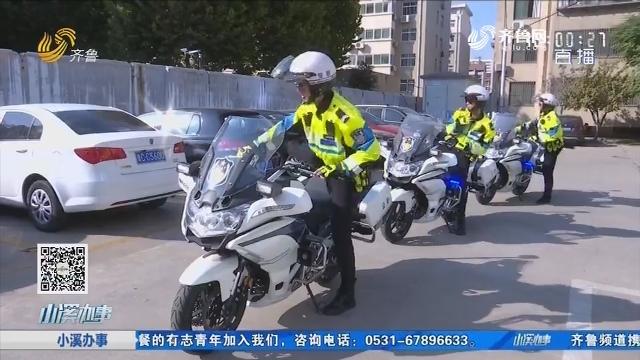 淄博:儿童不慎烫伤 家属紧急求助铁骑队