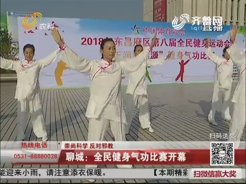 【崇尚科学 反对邪教】聊城:全民健身气功比赛开幕