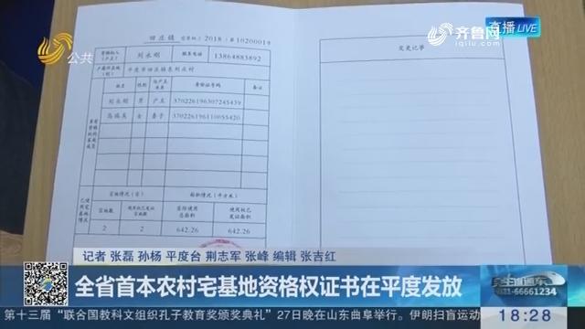 全省首本农村宅基地资格权证书在平度发放