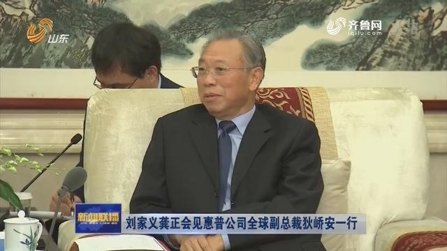 劉家義龔正會見惠普公司全球副總裁狄嶠安一行
