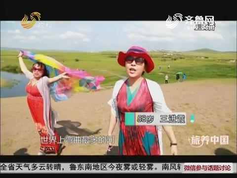 【旅养中国】老兵战友情 陪你一起看草原