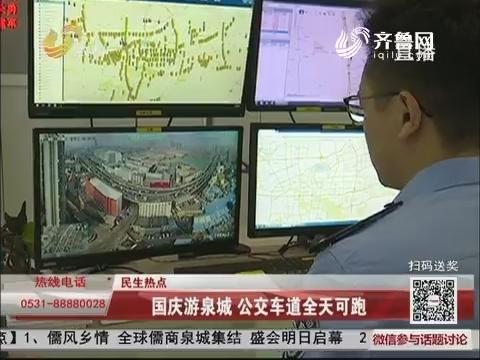 【民生热点】国庆游泉城 公交车道全天可跑