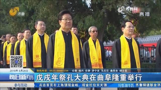 戊戌年祭孔大典在曲阜隆重举行