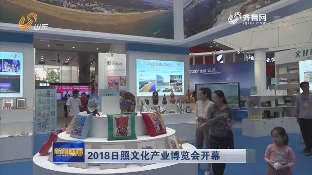 2018日照文化产业博览会开幕