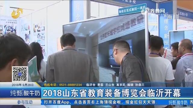 2018山东省教育装备博览会临沂开幕