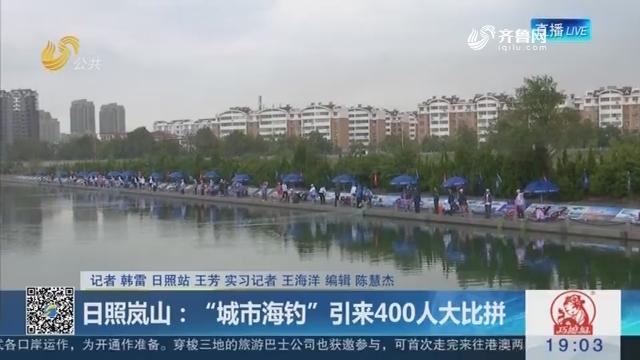 """日照岚山:""""城市海钓""""引来400人大比拼"""