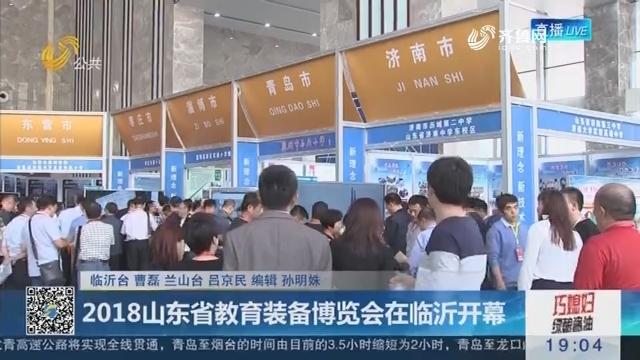 2018山东省教育装备博览会在临沂开幕