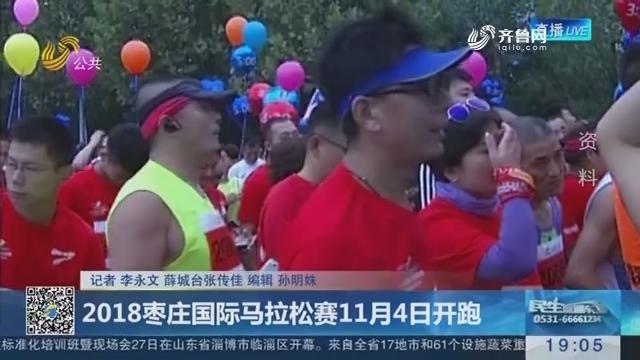 2018枣庄国际马拉松赛11月4日开跑