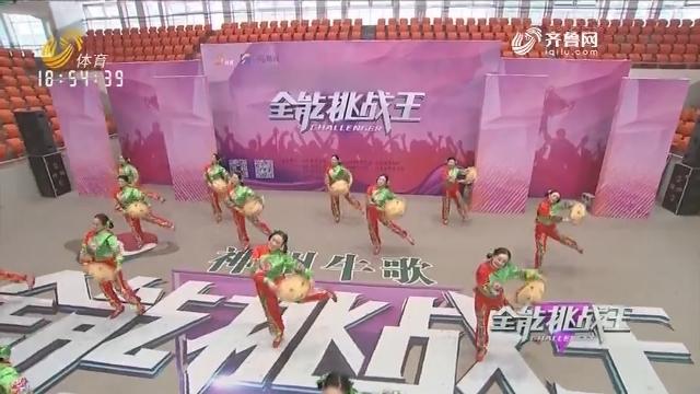 20180928《全能挑战王》:第二季枣庄站
