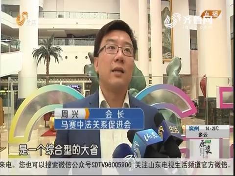 济南:儒商大会2018 欢迎回家