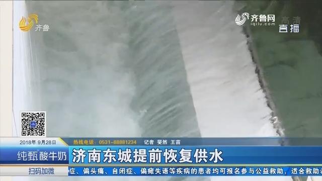 济南东城提前恢复供水